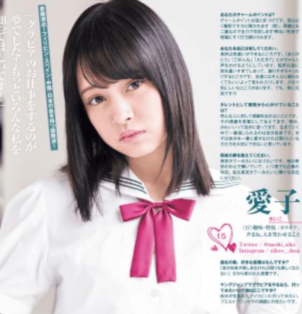 マリア愛子は整形、顔が違う