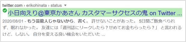 小島瑠璃子小日向えりマウント