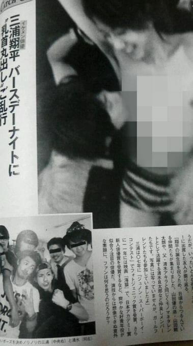 三浦翔平の若い頃は性格悪