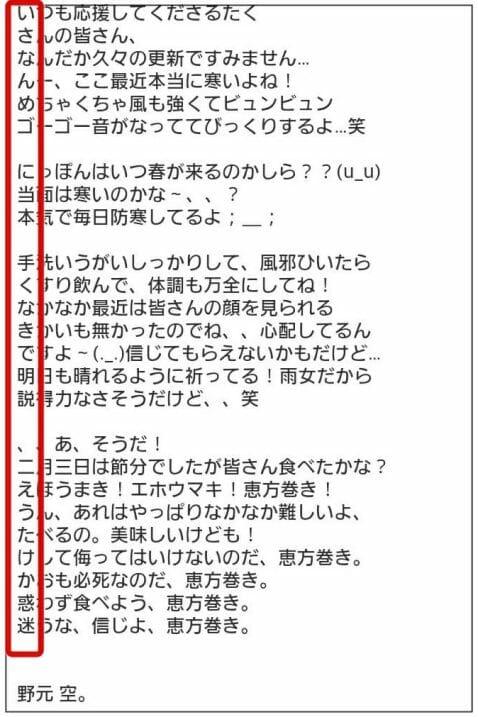 林田真尋平野紫耀ジャニーズ