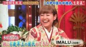 IMALUイマル結婚相手彼氏歴代