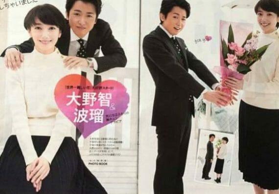 大野智結婚発表と子供