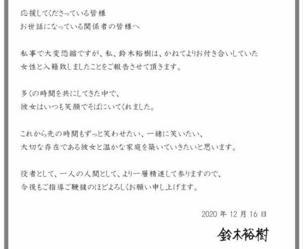 鈴木裕樹結婚相手嫁と彼女
