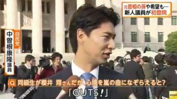 櫻井翔の実家住所世田谷区梅ヶ丘