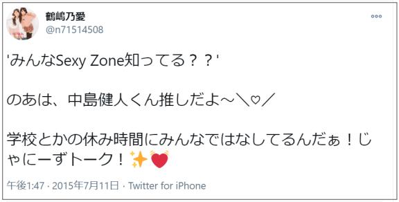 鶴嶋乃愛佐藤龍我匂わせ中島健人