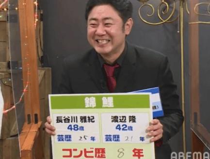 芸人錦鯉の渡辺隆の結婚年収