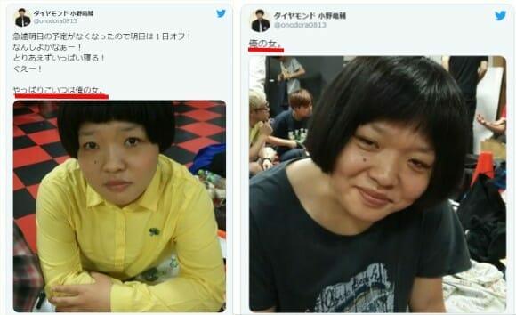 ダイヤモンド小野イケメン彼女