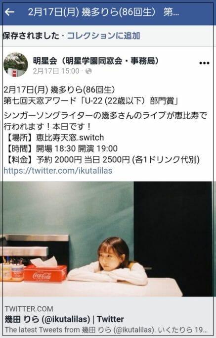 YOASOBIikura彼氏歌唱力