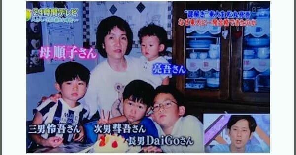 松丸亮吾兄弟画像学歴DaiGo