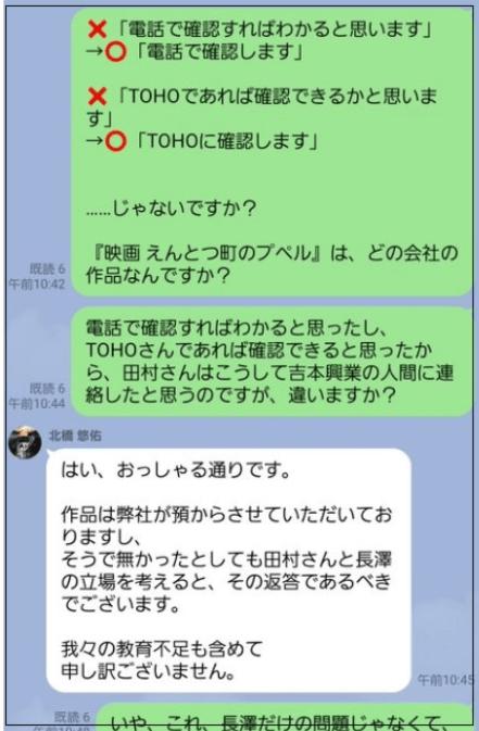 西野亮廣マネージャー田村