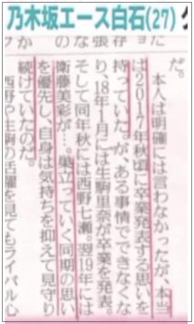 白石麻衣安田章大結婚目撃