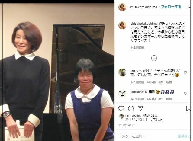 高嶋ちさ子姉画像ピアノ現在仕事