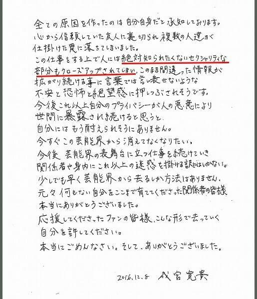 ザ・グレート・サスケ息子成宮
