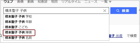 橋本聖子子供の名前年齢障害学校