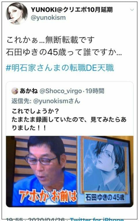 石田ゆきの45歳は誰顔画像