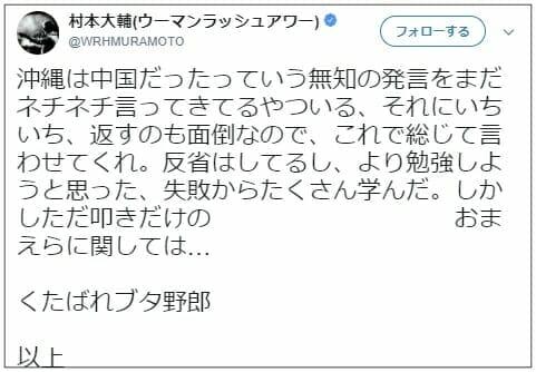 松田ゆう姫彼氏村本大輔馴れ初め