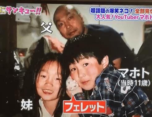 ワタナベマホトの両親と妹画像