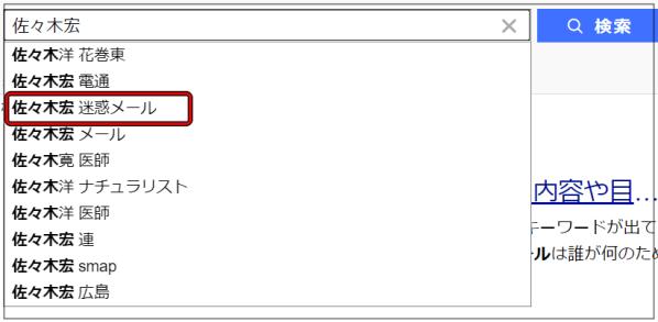 佐々木宏LINE迷惑メール