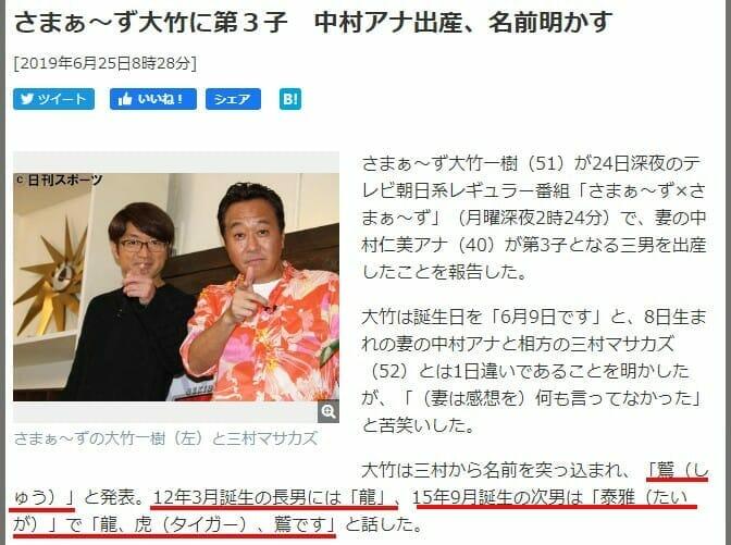 中村仁美と島田紳助の関係