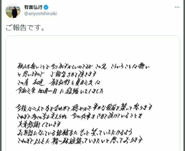 有吉弘行の字が綺麗と性格