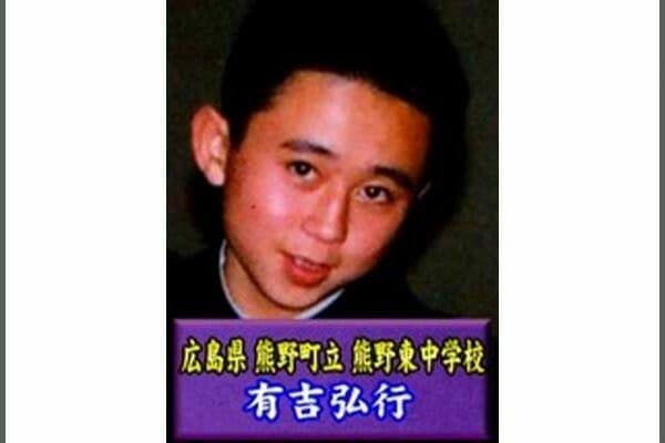 有吉弘行の学歴と学生時代