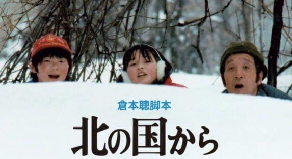 田中邦衛の長女NHK息子嫁