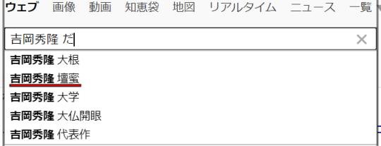 吉岡秀隆の現在結婚と内田有紀