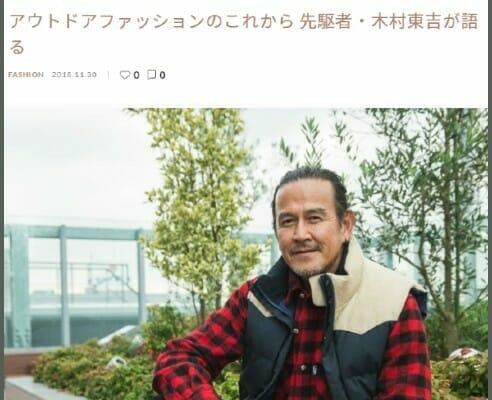 田中律子の旦那の杉本学の画像