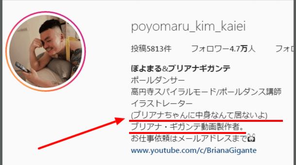 ブリアナギガンテ素顔wiki