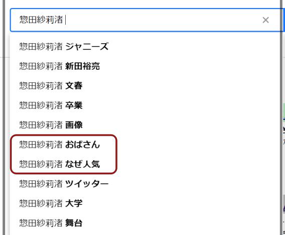 冨岡健翔の惣田紗莉渚おばさん