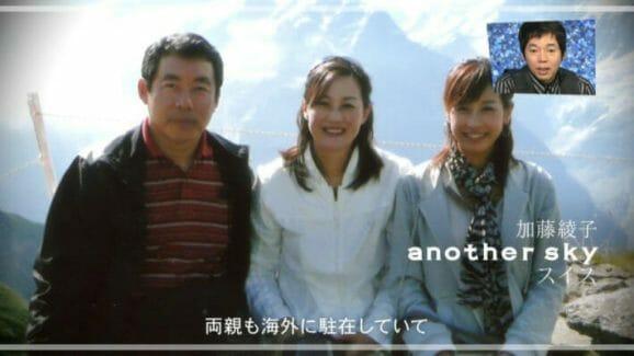 加藤綾子の実家と兄と両親