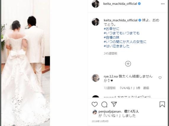 町田啓太と玄理が結婚してた