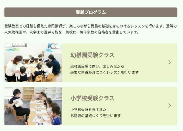 前田敦子の子供の保育園