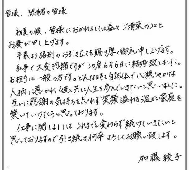 加藤綾子の旦那と結婚相手