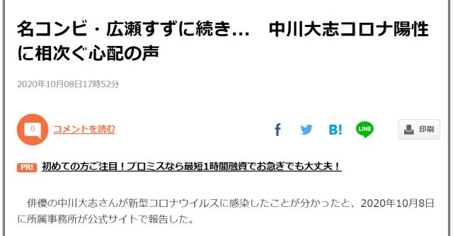 中川大志と広瀬すず結婚占い