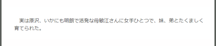原沢久喜の弟は俳優と両親