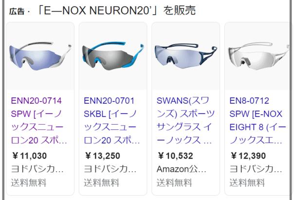 水谷隼メガネとネックレス