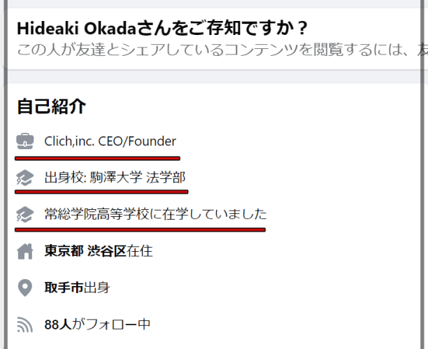 岡田英明と沢尻エリカ経歴