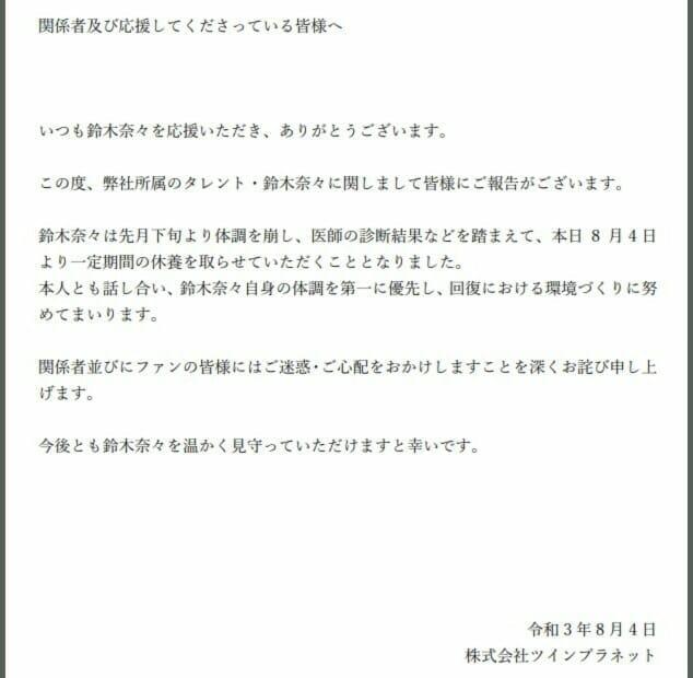 鈴木奈々体調不良原因心霊