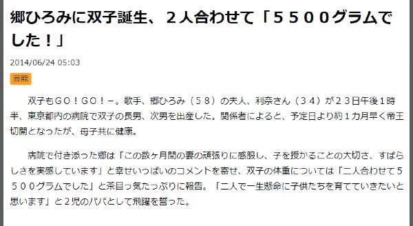 郷ひろみ結婚歴と嫁歴代