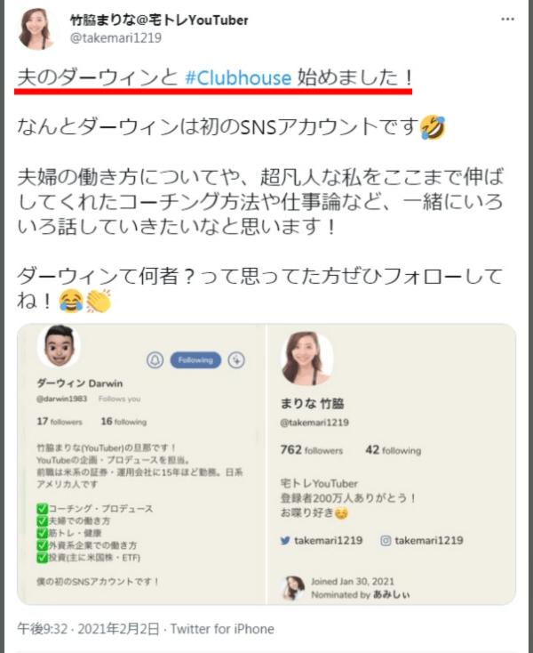 竹脇まりな母秋田と父親家族
