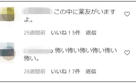 CIMBA結婚本名ゆきぽよ彼氏