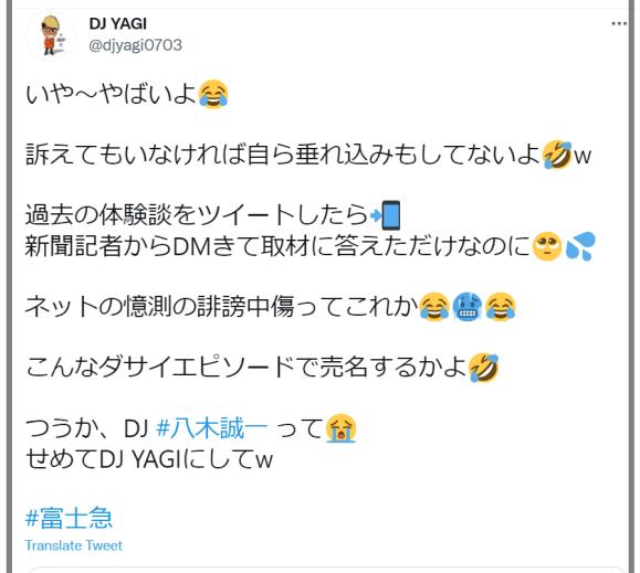 DJ八木誠一YAGI嫁と家族