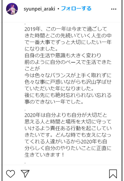 浜崎あゆみ旦那は荒木駿平
