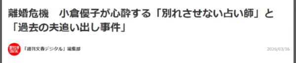 小倉優子の離婚歴と旦那現在