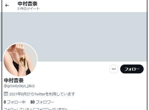 佐々木健結婚彼女LINE中村杏奈