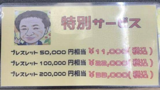 上野のヤマサン予約電話場所