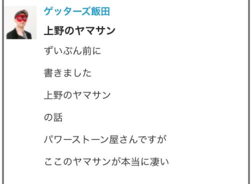 上野のヤマサン予約電話効果