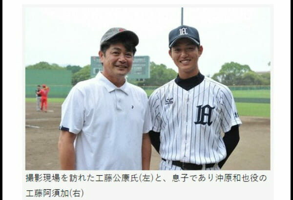 工藤阿須加の父は野球選手