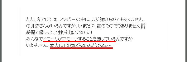 井森美幸の結婚しない理由